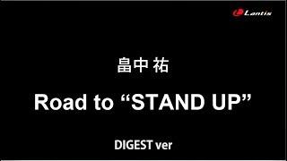 """畠中 祐 / Road to """"STAND UP"""" ダイジェストVer.(デビューシングル「STAND UP」メイキング映像) thumbnail"""