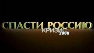 Кризис 2008. «Спасти Россию»