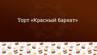 Обзор видеоурока по приготовлению торта Красный бархат