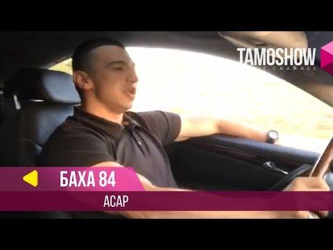 Баха 84 - Асар (Клипхои Точики 2018)
