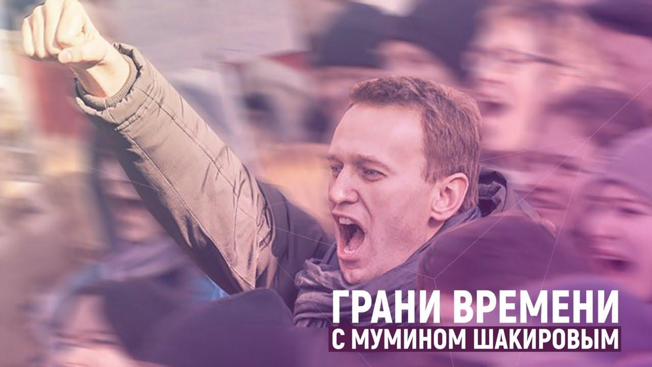 Карающая рука Алексея Навального | Грани времени с Мумином Шакировым