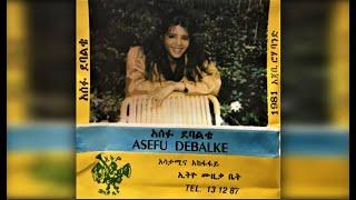 Asefu Debalke - Atileyegne አትለየኝ (Amharic)
