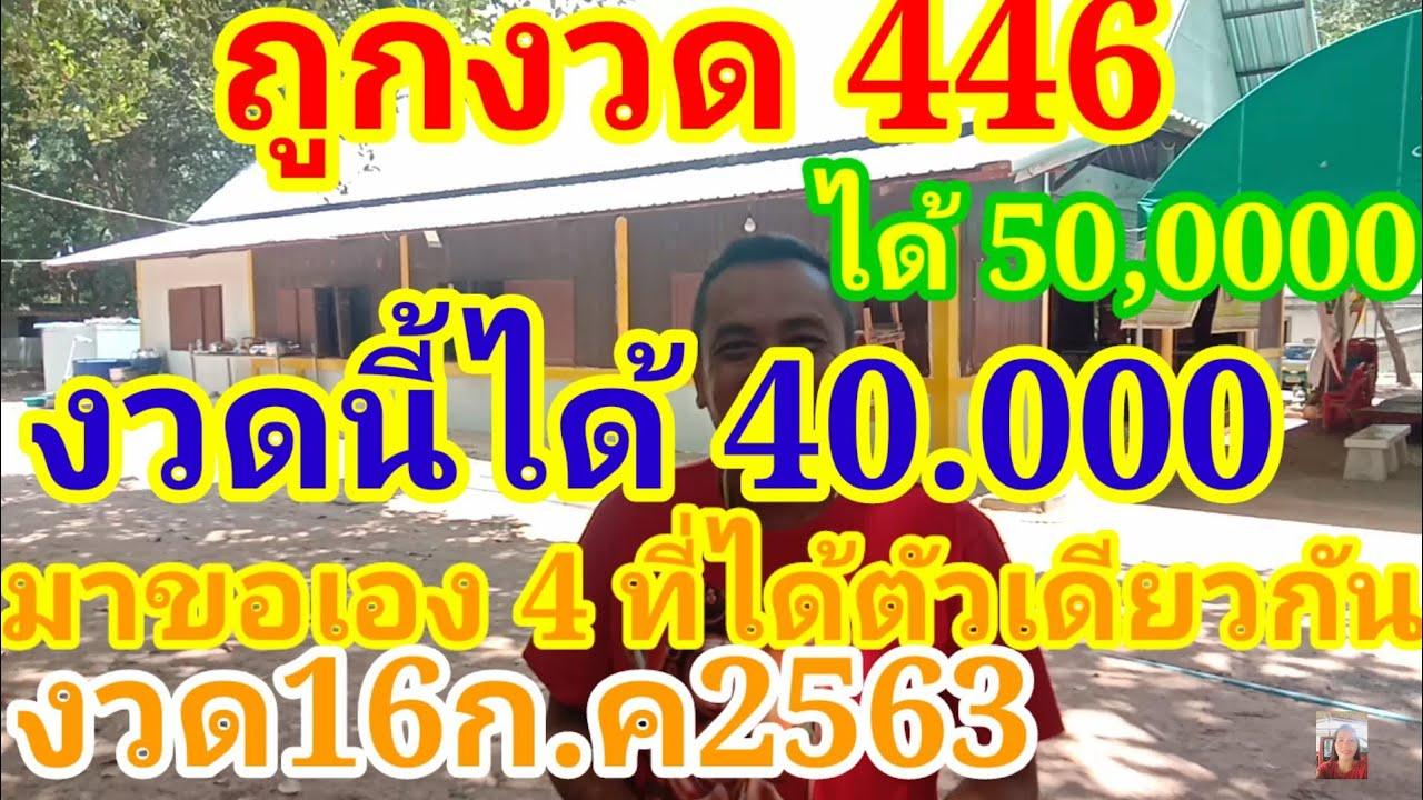 ถูกงวด446ได้500.000งวดที่ผ่านมาได้ 40.000มาขอเอง4ที่ได้ตัวเดียวกันงวด16กค2563