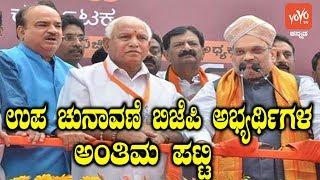 ಉಪ ಚುನಾವಣೆ ಬಿಜೆಪಿ ಅಭ್ಯರ್ಥಿಗಳ ಅಂತಿಮ ಪಟ್ಟಿ ! | Karnataka Election Bjp Candidate | YOYO Kannada News