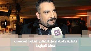 معاذ الردايدة  - تغطية خاصة لحفل الفنان الهام المدفعي