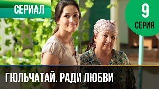 ▶️ Гюльчатай. Ради любви 9 серия - Мелодрама | Фильмы и сериалы - Русские мелодрамы
