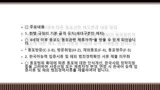 사회통합프로그램 사전평가 한국어능력시험 법무부 주관 평…