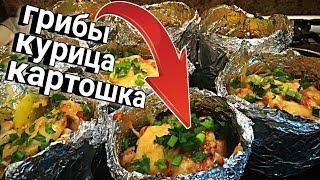 Запеченные в духовке грибы, куриная грудка и картошка в корзинках из фольги! (Лучший рецепт)
