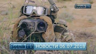 НОВОСТИ. ИНФОРМАЦИОННЫЙ ВЫПУСК 06.07.2018