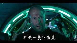 巨齒鯊   HD中文首版電影預告 (The Meg)