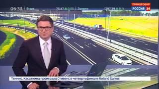 Смотреть видео Москва - Петербург: открывается еще один участок трассы М-11. Россия24. (Выпуск от 05.06.2018) онлайн