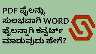 (kannada)how to convert PDF to word   document   file   online   offline   in mobile   in android