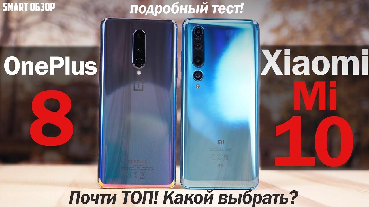Xiaomi Mi 10 vs OnePlus 8: ПОЧТИ ТОП ФЛАГМАНЫ, НО КАКОЙ ВЫБРАТЬ? [4k]