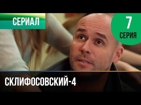 Склифосовский 4 сезон 13 серия - Склиф 4 - Мелодрама | Фильмы и сериалы - Русские мелодрамы