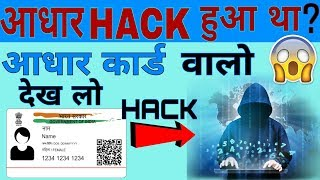 AADHAAR - UIDAI HACK your Android Smartphone | Biggest AADHAAR CARD Hacked
