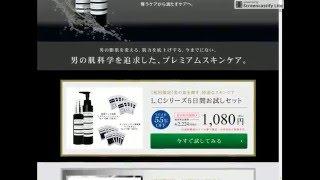 L.Cシリーズ スターターセット・価格・購入・通販・口コミ・効果・評判・メンズスキンケア(脂性肌におすすめ)