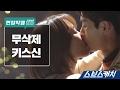 [메이킹]  서현진, 유연석 진한 키스신 현장 비하인드 《스브스캐치|낭만닥터 김사부》