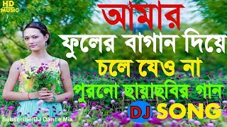 Amar Fuler Bagan Diye Niye Jeona( Love Dj Super Dance Mix Old is Gold ) Dj Song