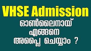 VHSE അഡ്മിഷൻ - Online ആയ് എങ്ങനെ apply ചെയ്യാം ? I How to Apply For VHSE 2020 I VHSE Admission 2020