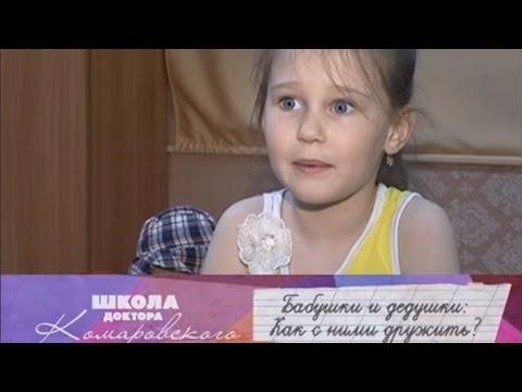 Бабушки и дедушки - Школа доктора Комаровского