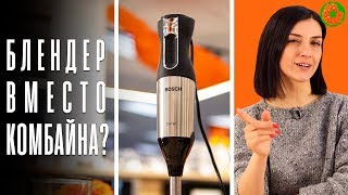 ЗАМЕНИТ ЛИ блендер кухонный комбайн? ✅ Обзор Bosch MSM6S90B | COMFY
