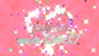 music BEST*´¨) ℺ キミに贈る歌 2009年4月 ℺ 君がいるから 2009年12月 ...