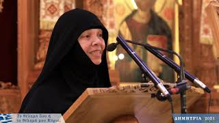 Ομιλία Γερόντισσας Μόνικας, Ηγουμένης της Ι.Μ. Αγίου Νεκταρίου, Τρικόρφου Φωκίδος