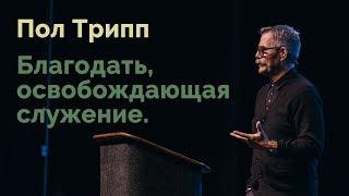 Пол Трипп. Благодать, освобождающая служение   Проповедь
