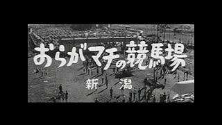 [昭和40年7月 新潟] 中日ニュース No.600_4 「おらがマチの競馬場」