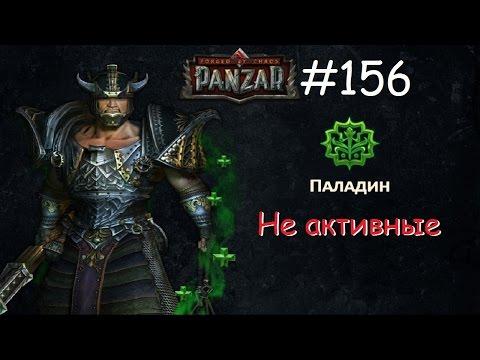 видео: panzar s1e156 Не активные