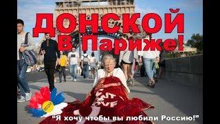 Экс-мэр Архангельска, Александр Донской покоряет Париж