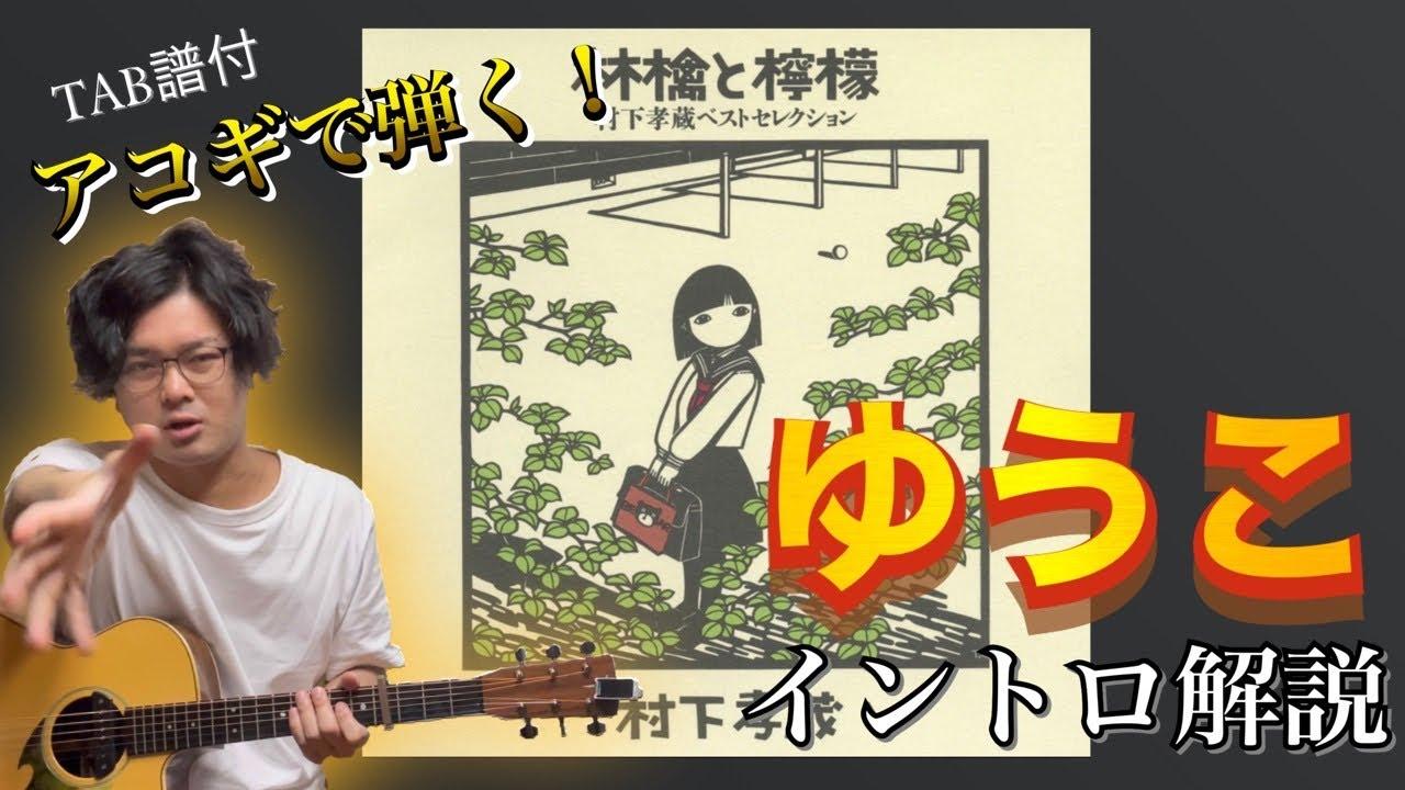 「ゆうこ」村下孝蔵 イントロ解説