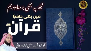Mujh pe Bhi Barsaado Bomb - New Nazm about Kunduz Huffaz Shuhada - Mufti Kausar Roohani