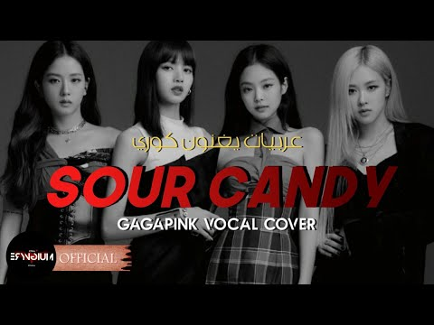 【COVER/ACAPELLA】'SOUR CANDY' BLACKPINK & LADYGAGA عربيات يغنون كوري