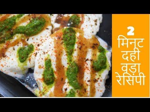 2 minute dahi vada recipe no oil no fire dahi bhalla instant 2 minute dahi vada recipe no oil no fire dahi bhalla instant quick easy food connection forumfinder Gallery