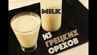 Молоко из грецких орехов. Веганское ореховое молоко   Рецепт дня