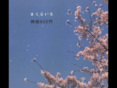 2006年3月8日 Release 3rd Single「さくらいろ」 メンバー 遠藤章造、八嶋智人、品川祐.