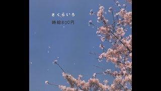 2006年3月8日 Release 3rd Single「さくらいろ」 メンバー 遠藤章造、八...