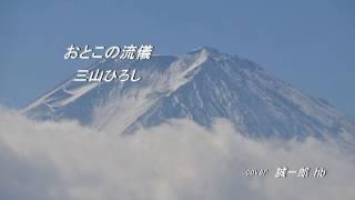 新曲「男の流儀」三山ひろしさん、唄ってみました 。2017年2月8日 作詞...