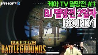 [케이TV][멸망전#1]배틀그라운드 BJ멸망전 2일차 ROUND1 오늘도 첫판은 치킨이닭!!!(feat.벤츠,다이브,빠뽀)[18.02.23]