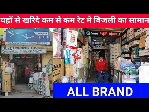 AJ Trading Company Bijali Ki Dukan Government Contractor & Supplier Jodhpur Rajasthan