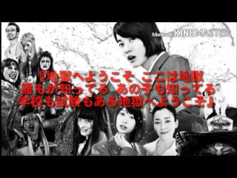 歌詞付き/地獄図 TOO YOUNG TO DIE 日本語ver.映画『TOO YOUNG TO DIE』
