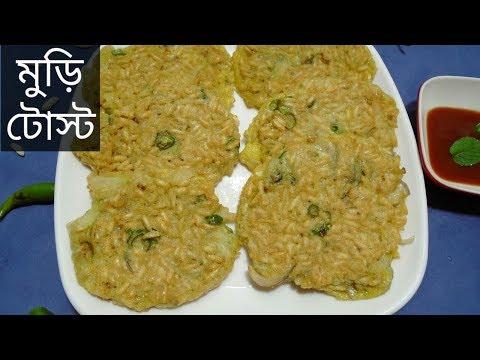 মুচমুচে মুড়ি টোস্ট।।Crispy Muri Toast Recipe।।Muri Recipe।।Puffed Rice Toast।।Bangali Recipes