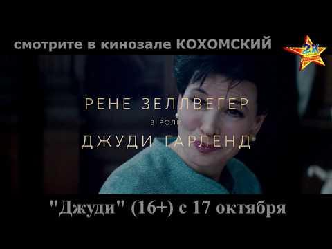 """К/ф """"Джуди """" (16+) смотрите в кинозале КОХОМСКИЙ с 17 октября"""