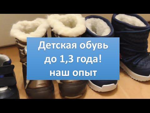 Детская обувь от 8 мес. до 1,3 года! На что стоит обратить внимание- Ksenia Velichko