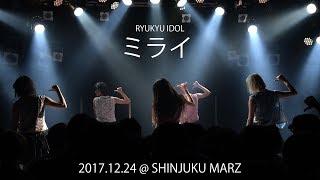 RYUKYU IDOL 「 ミライ 」 Tokyo 5th One-man Live 2017.12.24 @ SHINJU...