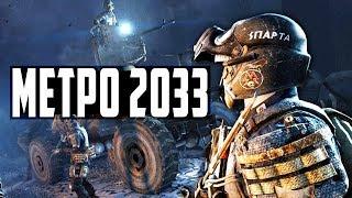 МЕТРО 2033 ПРОХОЖДЕНИЕ #2