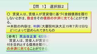 日建学院 VEC 宅建 サンプル thumbnail