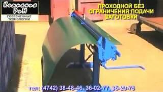 Листогиб | Листогиб ручной(, 2012-01-25T13:38:31.000Z)