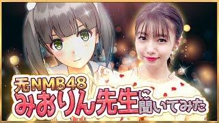 【奇跡のコラボ】元NMB48の市川美織さんに聞いてみた!